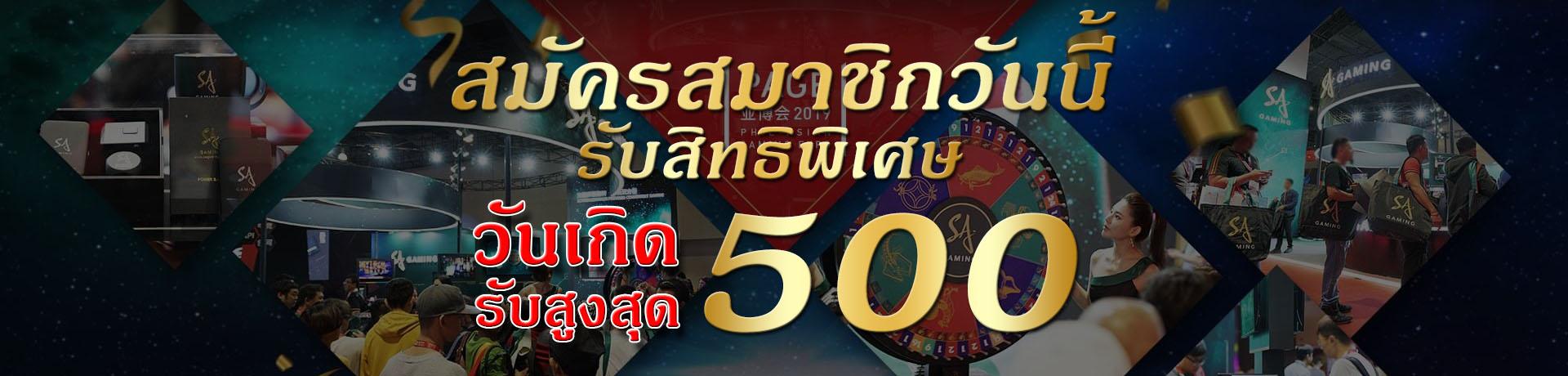 sa-gaming-501