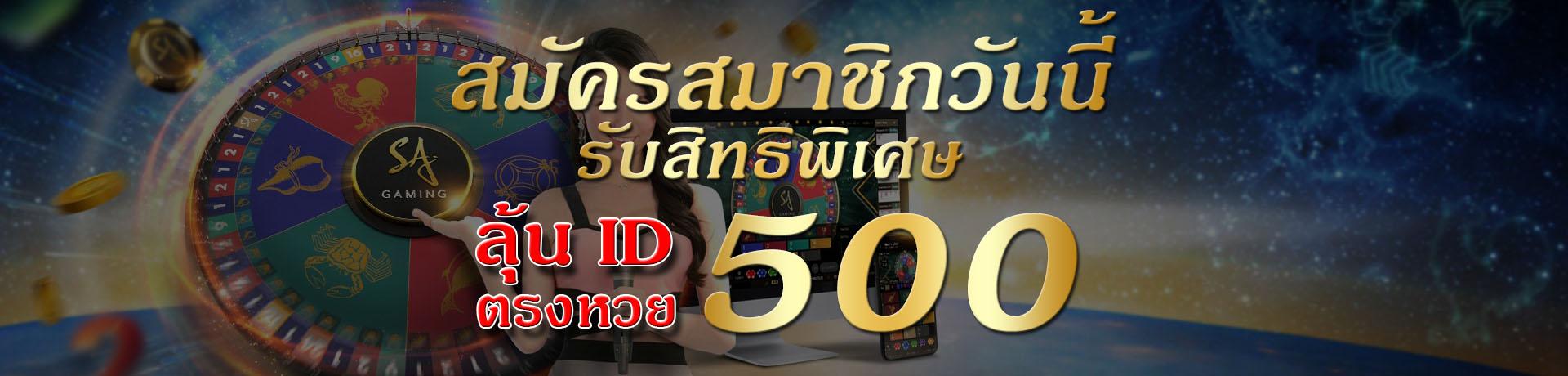 sa-gaming-502